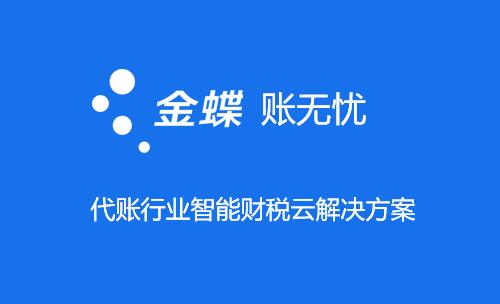 金蝶账无忧,代账行业智能财税云解决方案