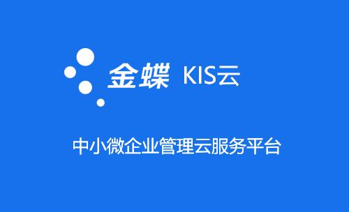 金蝶KIS云,中小微企业管理云服务平台