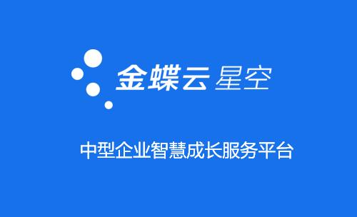 金蝶云星空,中型企业智慧成长服务平台