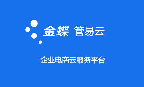金蝶管易云,企业电商云服务平台